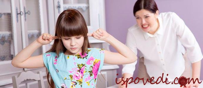 история о неправильном воспитании детей