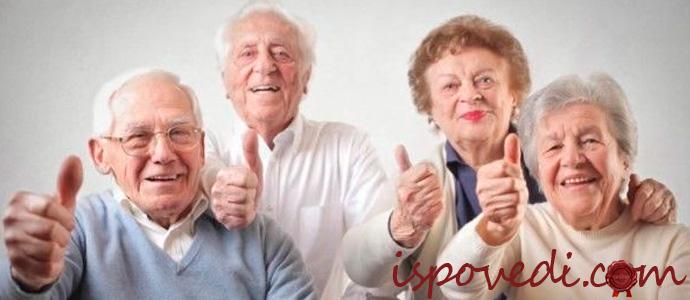 пенсионеры в доме престарелых