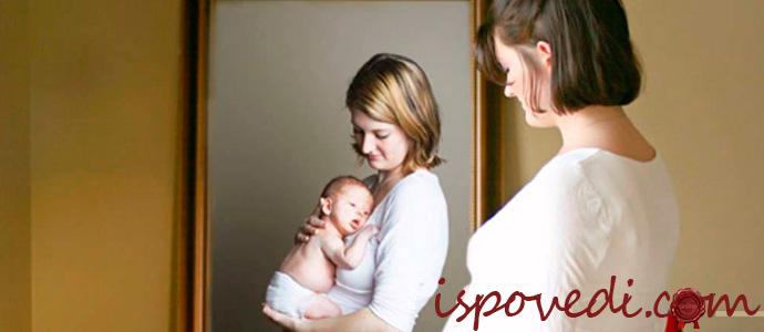 исповедь беременной женщины
