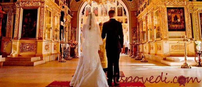 исповедь женщины о желании мужа повенчаться