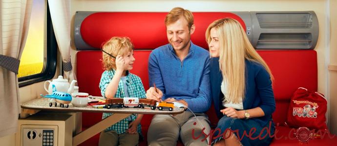 история о поездке в поезде с непослушными детьми