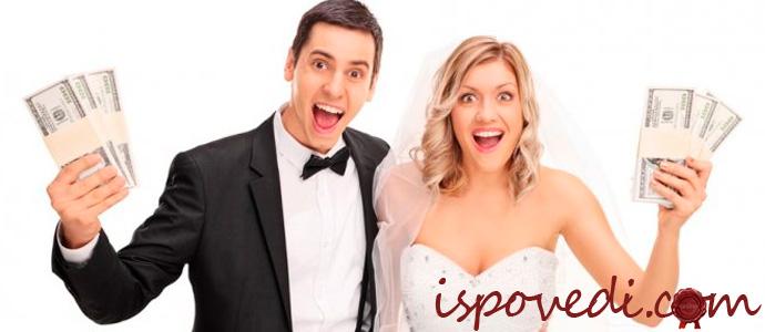 молодожены недовольны свадебными подарками