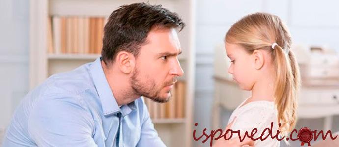 отец ругает дочь