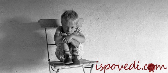 исповедь о несчастном детстве