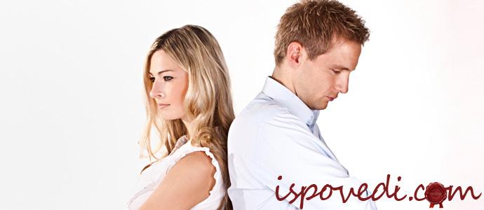 поссорившиеся супруги
