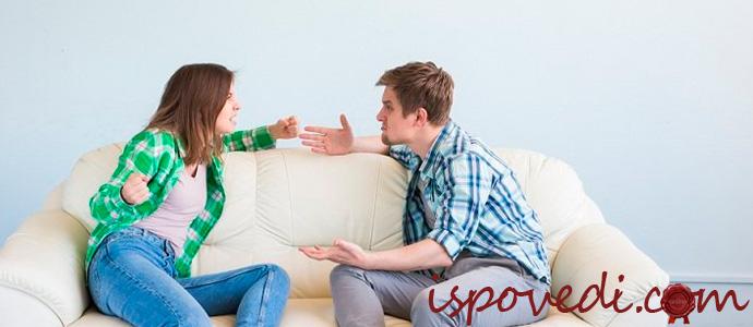 исповедь о ссоре с супругом