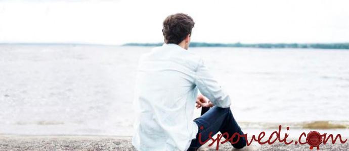 исповедь одинокого мужчины