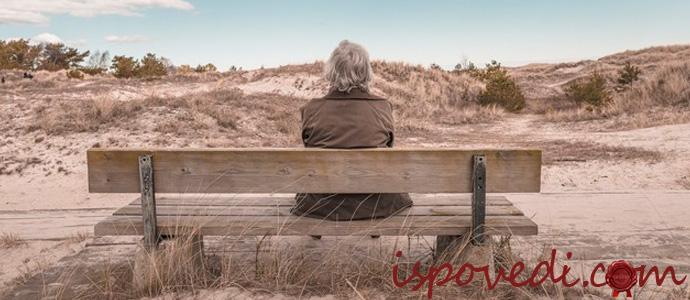 одинокая безденежная старость
