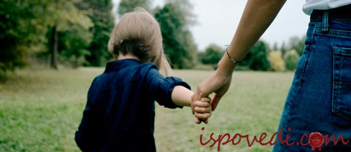 исповедь любящей и скорбящей дочери