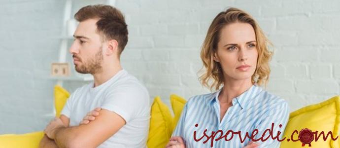 отчуждение супругов