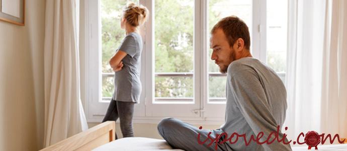 исповедь про измену жены
