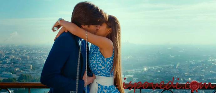 первый поцелуй
