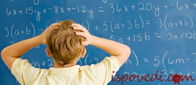 страх перед уроком математики