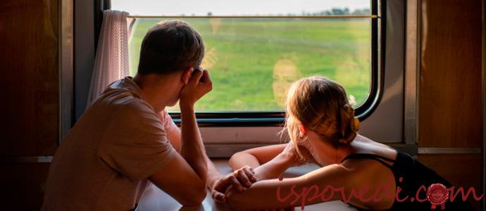 неудачное знакомство в поезде