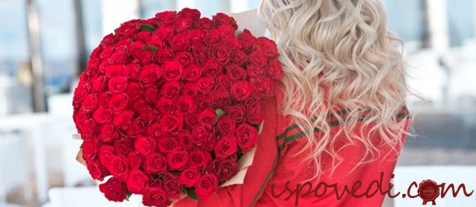 цветы для любимой женщины