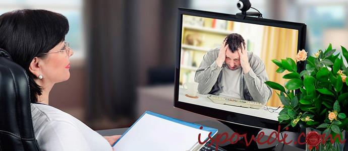 Психотерапевт онлайн