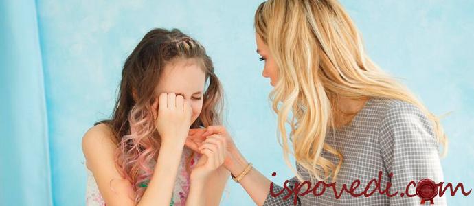 непослушная дочь