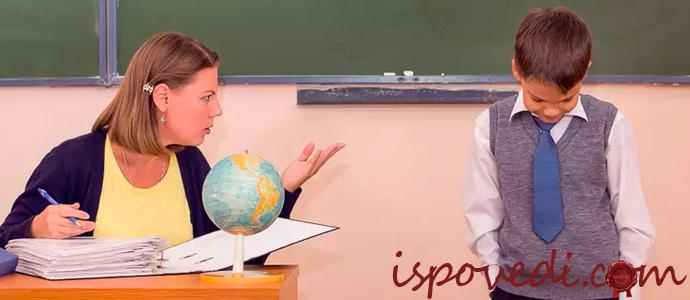 учительница наказала ученика