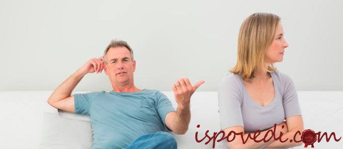 муж обвиняет жену в измене