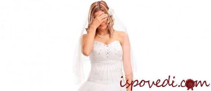 исповедь несчастливой невесты