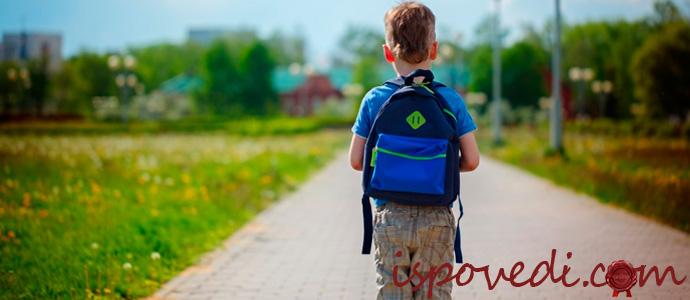 мальчик идет со школы