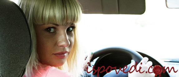 Блондинка за рулём