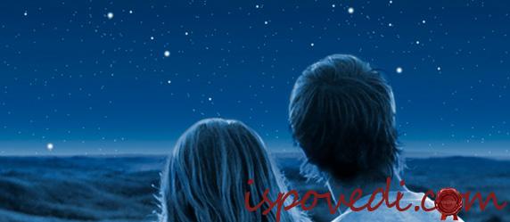 любовь и звёзды