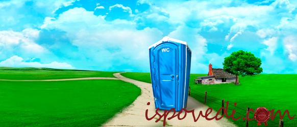 Красивая синяя кабинка