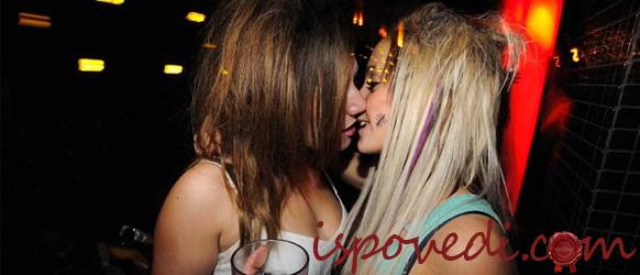 Отношения между девушками