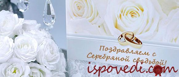 Ютуб поздравления с серебряной свадьбой 34