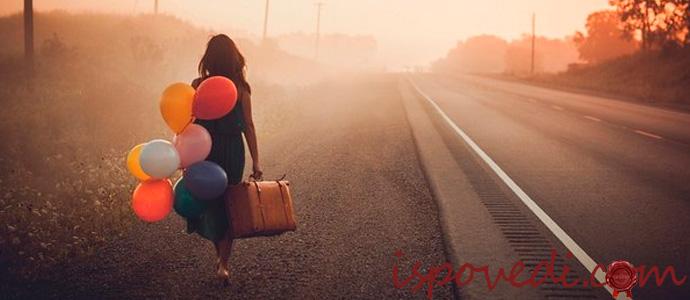 исповедь одинокой девушки, которая ошиблась в любви