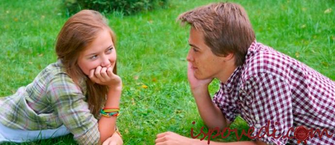 дружба и любовь подростков