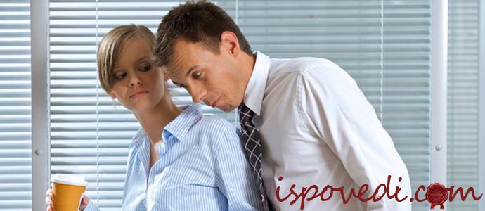 исповедь о несчастливой любви к сотруднику