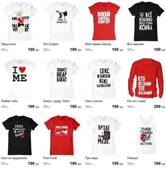 Примеры оригинальных футболок