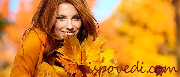 Осенние обновки