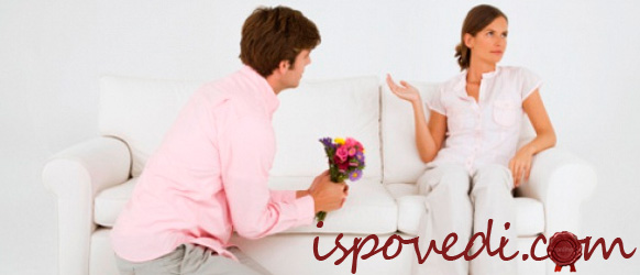 муж прости прощение у жены