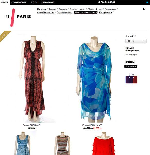 Платья в каталоге
