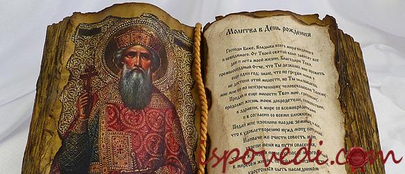 Книга с молитвами для верующих