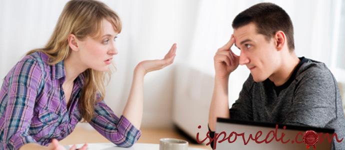 исповедь девушки о конфликте родителей