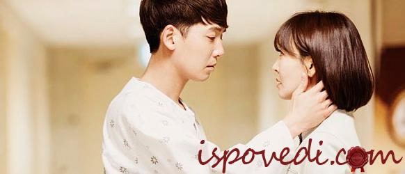 Кадр из корейского сериала Влюбиться в Сун Чжон