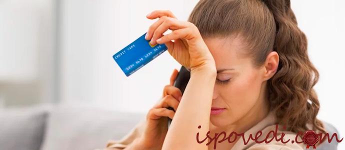 исповедь женщины, которая не может выплатить кредит