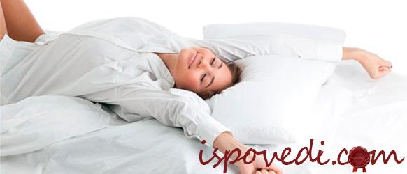 Пробуждение после сладкого сна