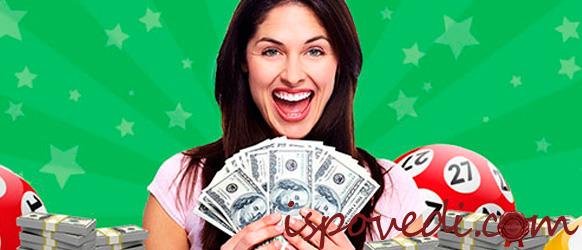выигрыш в лотереи