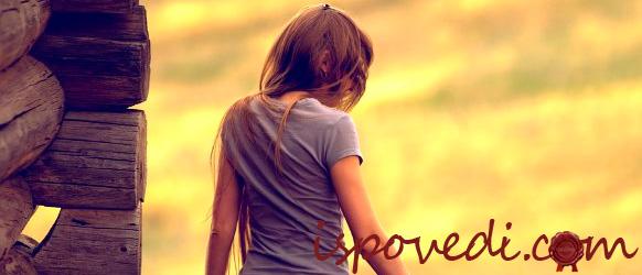Исповедь о несчастной любви