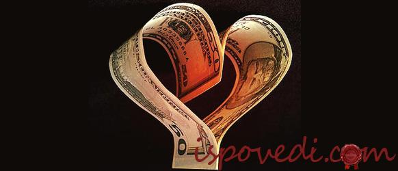 Исповедь про любовь и деньги