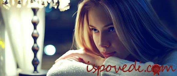 Несчастная любовь