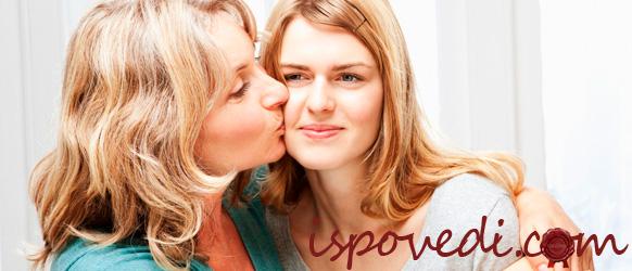 Почему мама не любит свою дочь