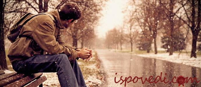 исповедь одинокого и больного мужчины