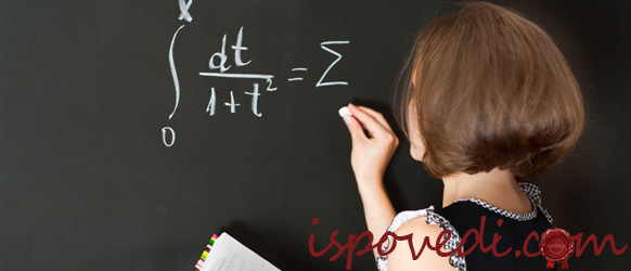 Как попросить прощения у учительницы
