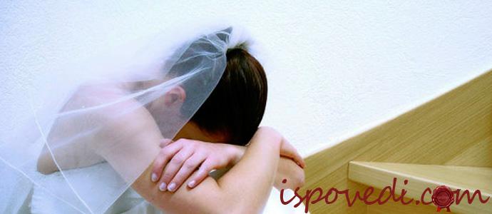Насильно выданная замуж невеста